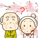 春は認知症が悪化する?困った時の3つの対応策とは?