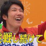 成田 緑夢選手が平昌パラリンピックで金メダル獲得!成田 緑夢選手ってどんな選手?
