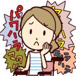 障害者へのハラスメントはなぜ起きる?現場で聞いた障害者の声から考えていきます!