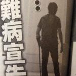 坂口憲二さん芸能活動休止の原因 特発性大腿骨頭壊死症とは?