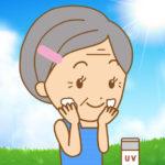 高齢者の紫外線対策はどうすればいい?高齢者が日焼け止めを選ぶ時の3つのポイントとは?